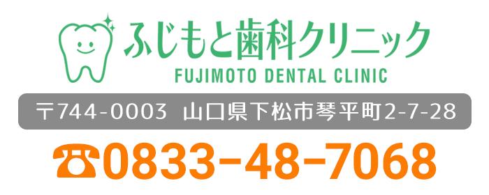 ふじもと歯科クリニック 〒744-0003 山口県下松市琴平町2−7−28 電話番号0833−48−7068