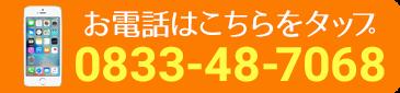 0833−48−7068