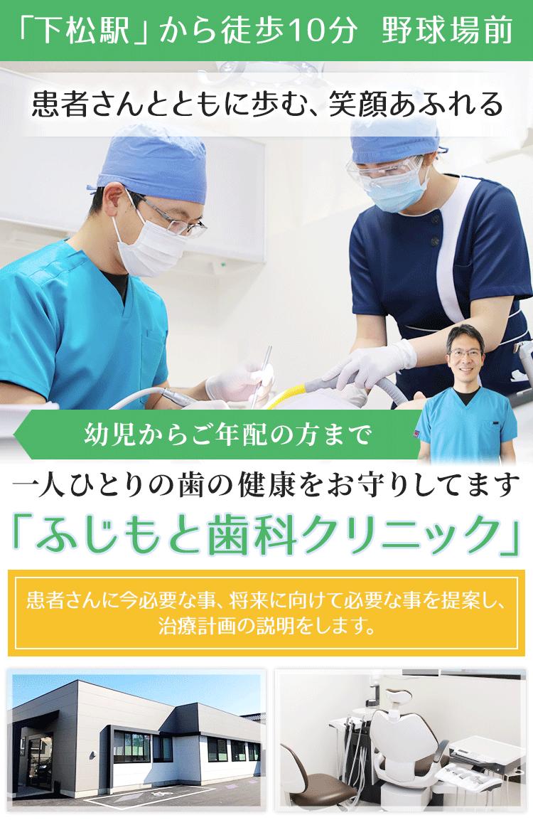 「下松駅」から徒歩10分 野球場前、患者さんとともに歩む笑顔あふれる「ふじもと歯科クリニック」幼児からご年配の方まで一人ひとりの歯の健康をお守りしてます